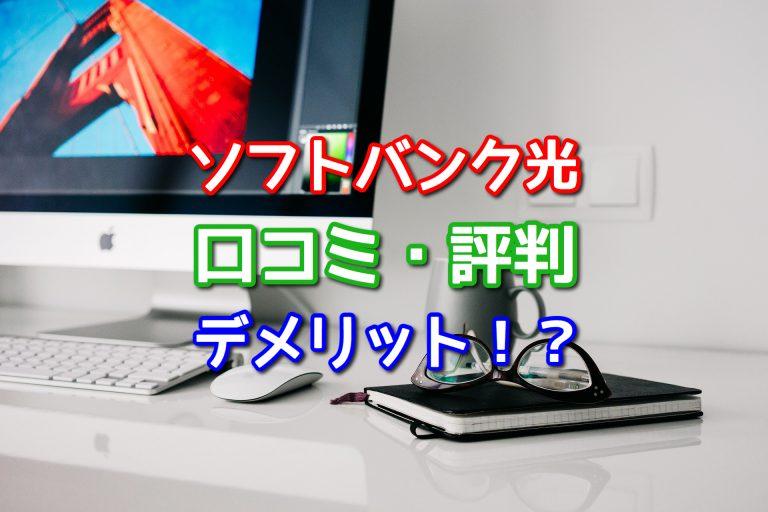 ソフトバンク光の口コミ・評判17選に要注意!光電話がデメリット?