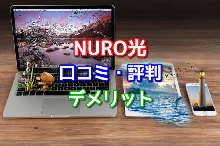 NURO光の口コミ・評判!引っ越しが多い人は注意?デメリットや料金を紹介!