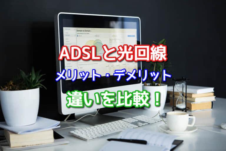 ADSLと光回線どっちが良い?メリット・デメリットや違いを比較して乗り換えよう