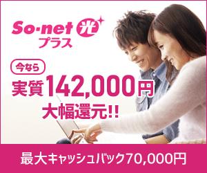 So-net光