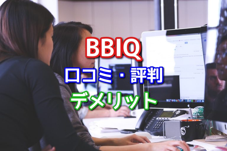 BBIQ(ビビック)光の口コミ・評判!5年契約の違約金が高い?デメリットに注意!