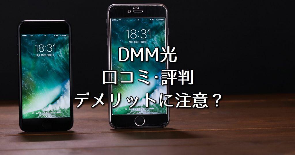 DMM光の評判や口コミを紹介