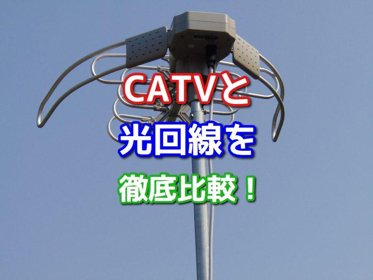 CATV(ケーブルテレビ)と光回線どっちが良い?インターネット回線を徹底比較!