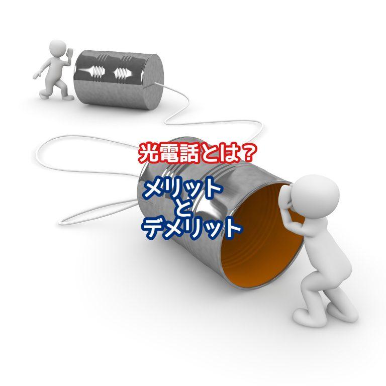 光電話とは?アナログ電話との違いやメリット・デメリットを解説!