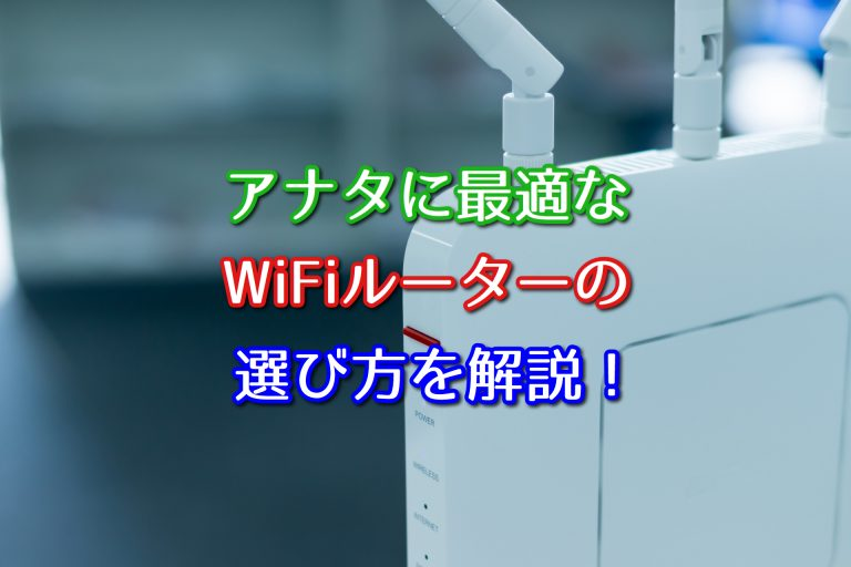 WiFiルーターおすすめ5選!アナタに最適な無線LANの選び方を解説!【2020】