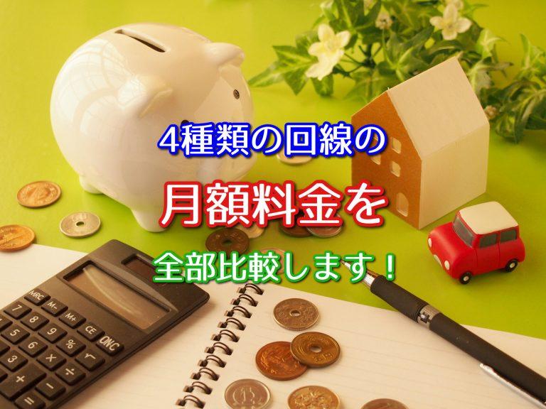 インターネット料金まとめ!4回線35社の月額費用を徹底比較!【2021】