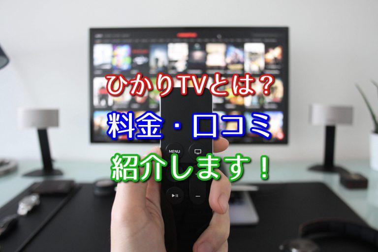 ひかりTVとは一体どんなサービス?料金や口コミ・評判などを紹介!