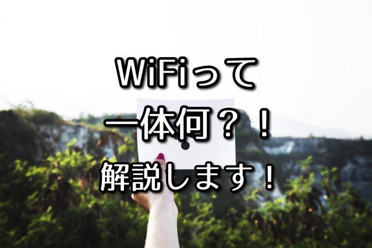 Wi-Fi(ワイファイ)とは一体なに?分かりやすく具体的に解説します!
