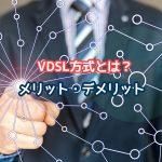 VDSL方式とは?回線速度が遅い?メリット・デメリットを解説!