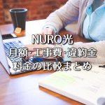 NURO光の料金は高い?月額・工事費・解約金を他社と比較【2020】