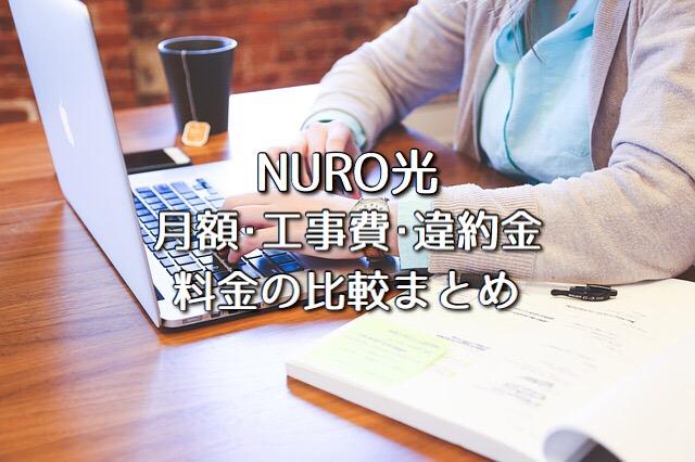 NURO光の月額料金と工事費用と解約金を解説