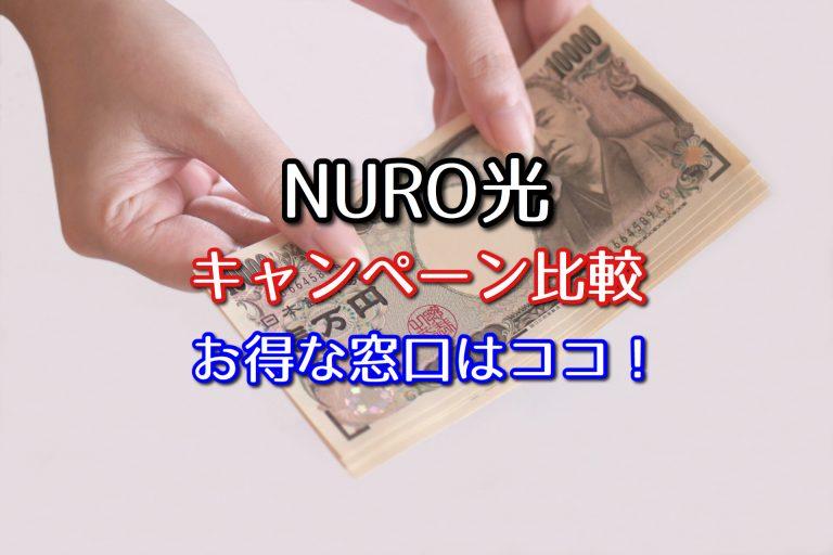 NURO光キャンペーン12社比較!高額キャッシュバックを狙え!【最新版】