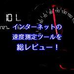 インターネット速度測定ツール9選!スピードテストを総レビュー!