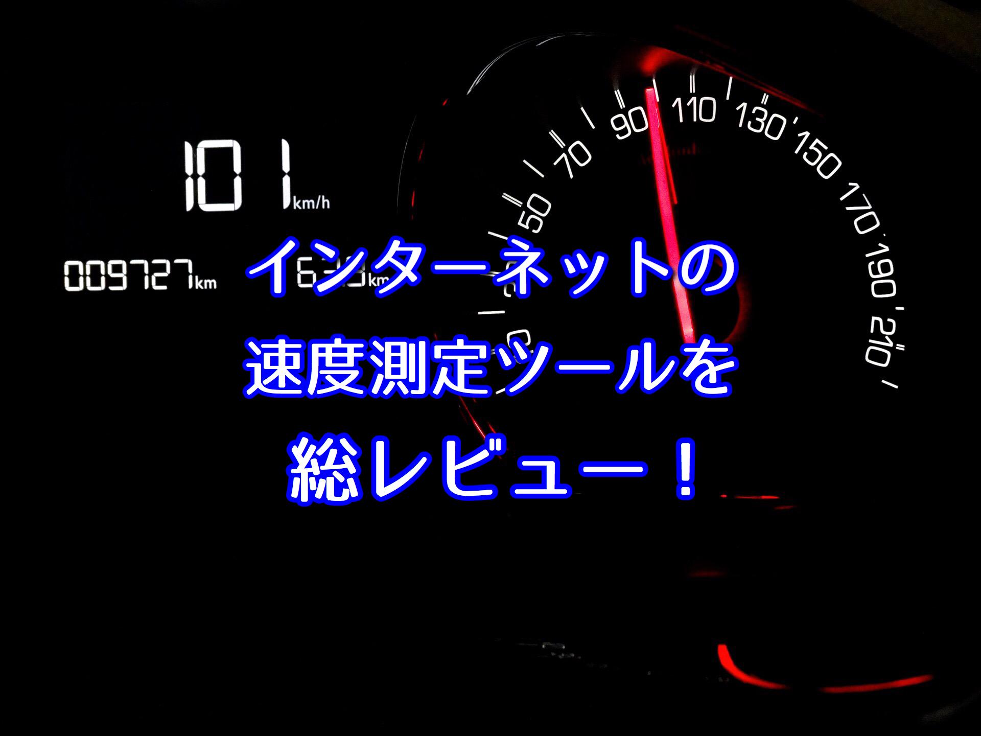 スピード テスト グーグル