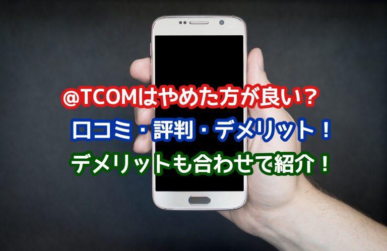 @TCOM光は特典が微妙過ぎ?口コミ・評判・デメリットを解説!