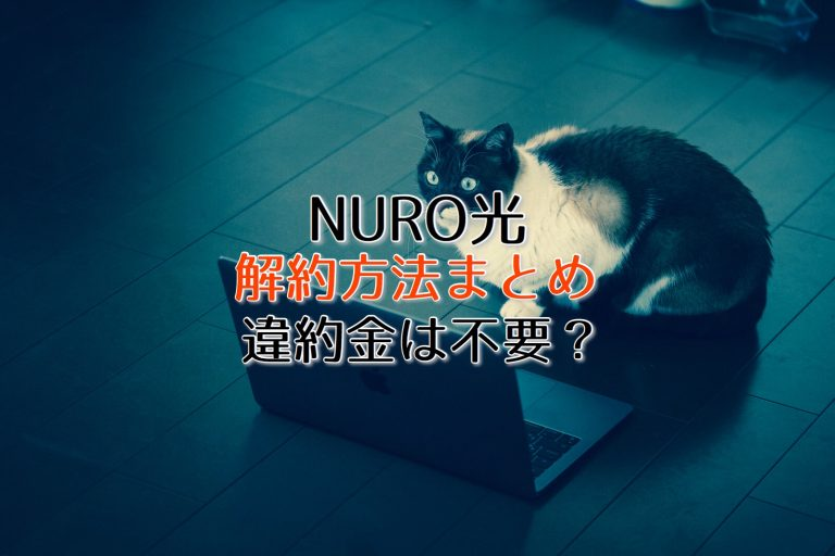 NURO光の損をしない退会・解約方法を解説!違約金は不要?