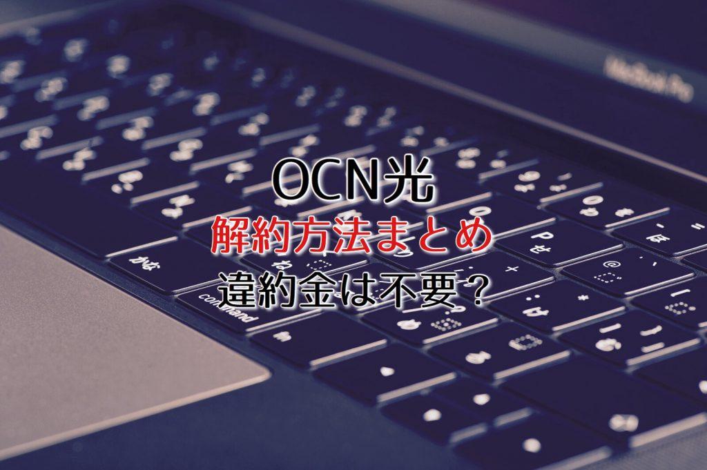 OCN光の損をしない解約方法を解説