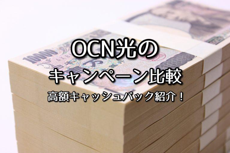 OCN光キャンペーン7選!高額キャッシュバック紹介【2021最新】