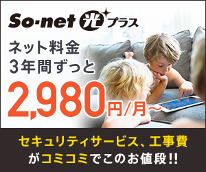 So-net公式