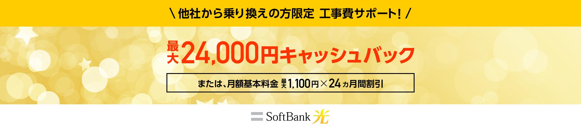 ソフトバンク光工事費最大24,000円キャッシュバック