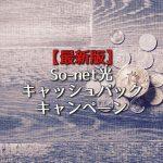 So-net光キャンペーン4選!高額キャッシュバックまとめ【2020最新】