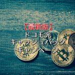 ドコモ光キャンペーン25社比較!高額キャッシュバック紹介【2020】
