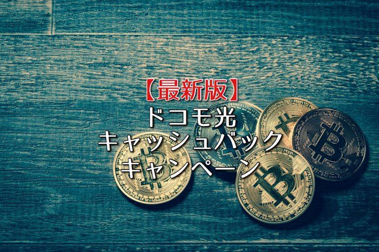 ドコモ光キャンペーン25社比較!高額キャッシュバック紹介【2021】