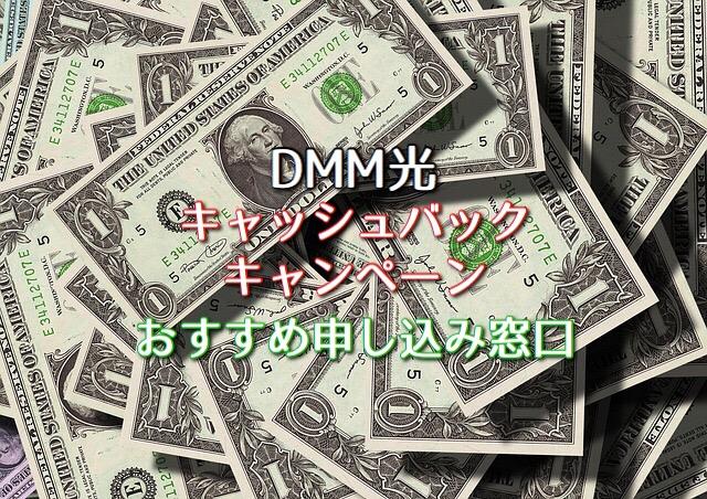 DMM光のキャンペーンに注意!高額キャッシュバックの獲得方法【2021】