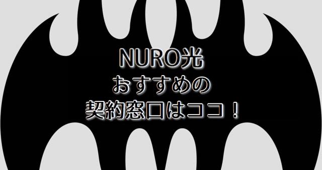 NURO光契約ニューロ光契約ヌーロ光契約