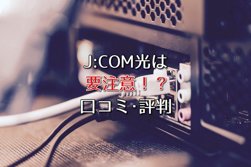 JCOM光1Gbpsコース評判おすすめ