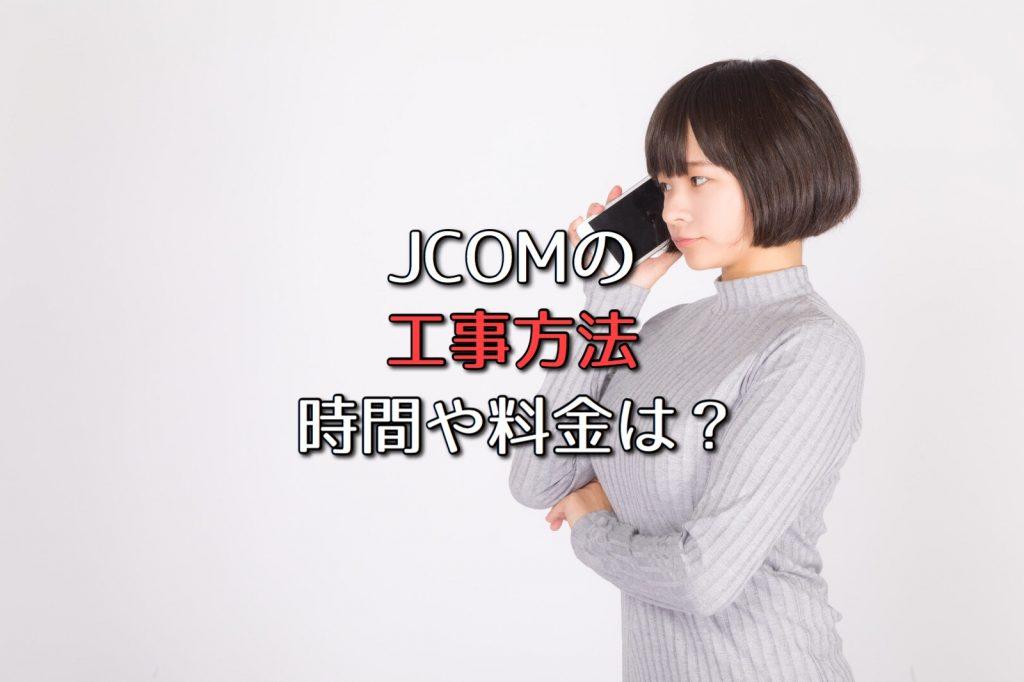 JCOMの工事方法は?料金や時間、内容を分かりやすく解説!