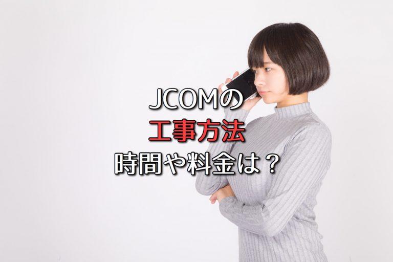JCOMはどんな工事をする?料金や時間、内容を分かりやすく解説!