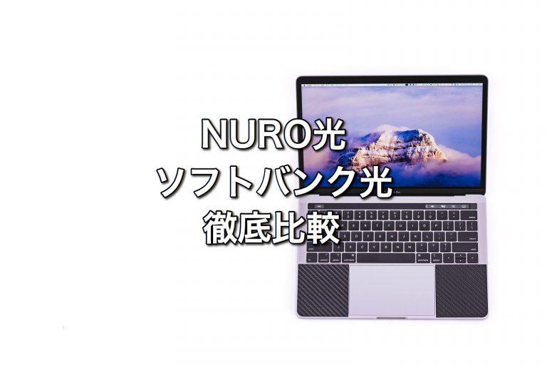 NURO光とソフトバンク光を徹底比較!決め手はココだ!