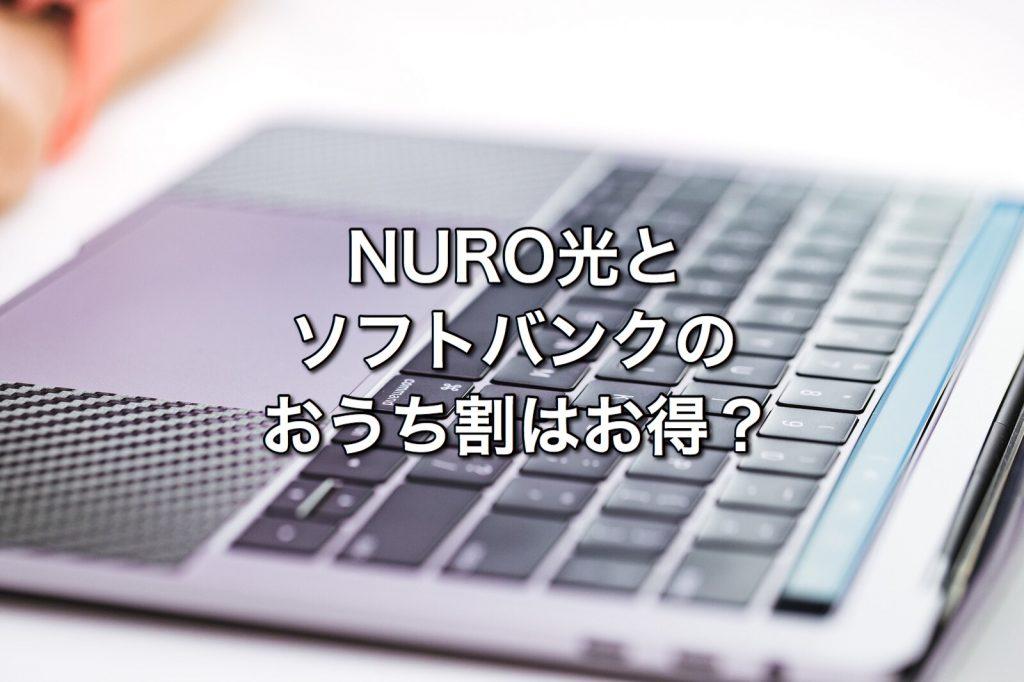 NURO光とソフトバンクのおうち割