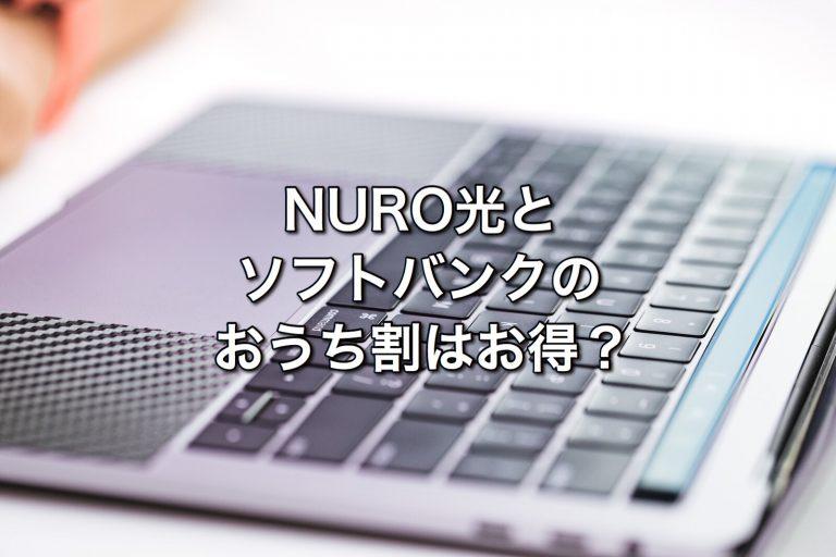 NURO光とソフトバンクのおうち割はお得なのか?他社セット割と比較!