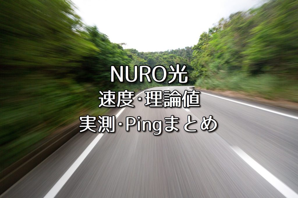 NURO光の速度や理論値・スピードテスト実測・PINGのまとめ