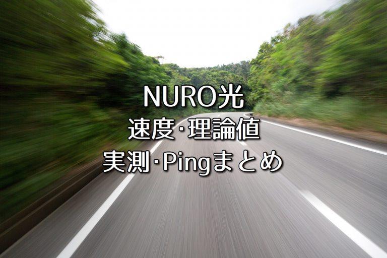 NURO光の速度まとめ!理論値・スピードテスト実測・PINGなど!