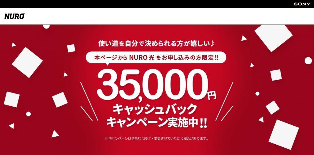 NURO光 契約