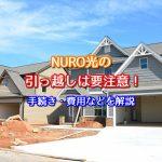 NURO光の引っ越しは要注意!手続き・費用などを解説!