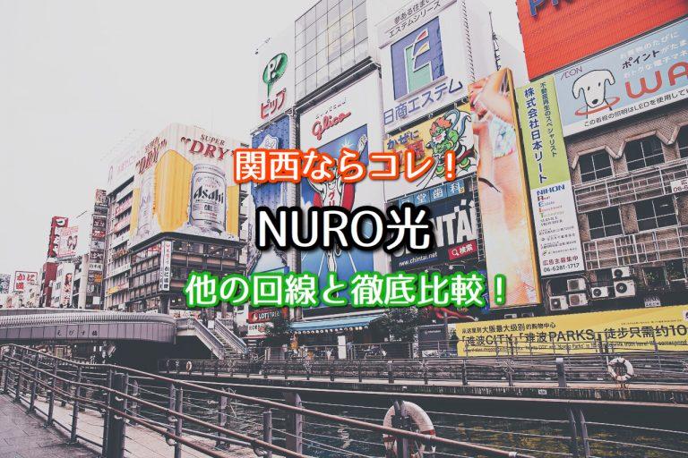 関西ならコレ!NURO光と他3回線を徹底比較!