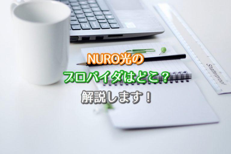 NURO光のプロバイダはどこ?選べる?解説します!