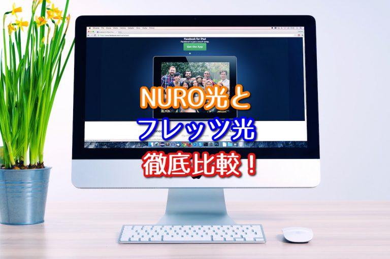 NURO光とNTTのフレッツ光はどっちがいい?徹底比較します!