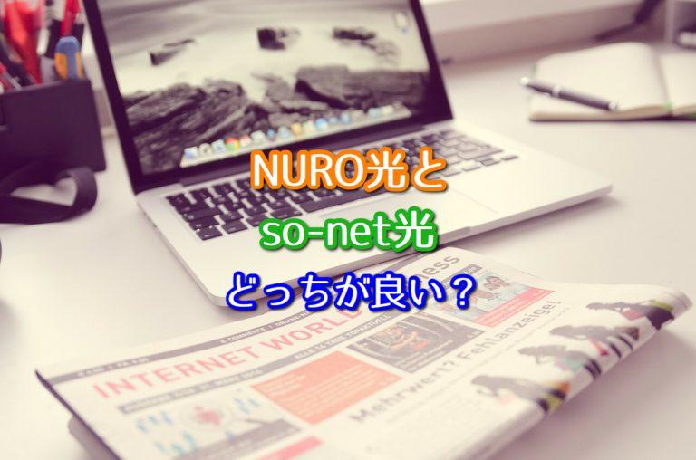 NURO光とSo-net光どっちがいい?ソネットポイントも解説!