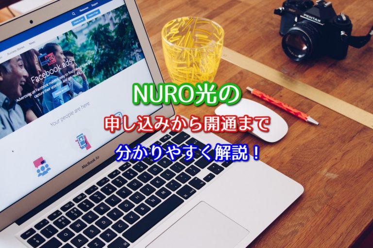 NURO光の申し込みから開通までの流れを分かりやすく解説!