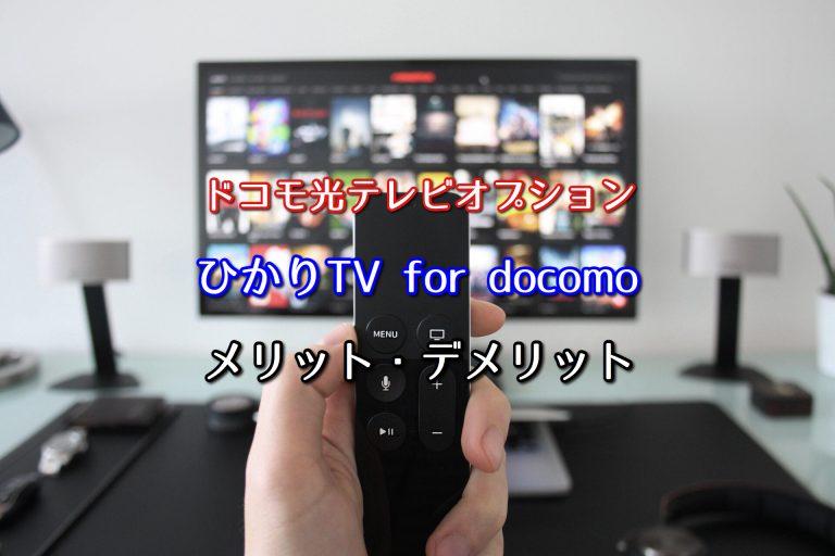 ドコモ光テレビオプション・ひかりTVのデメリットに要注意!
