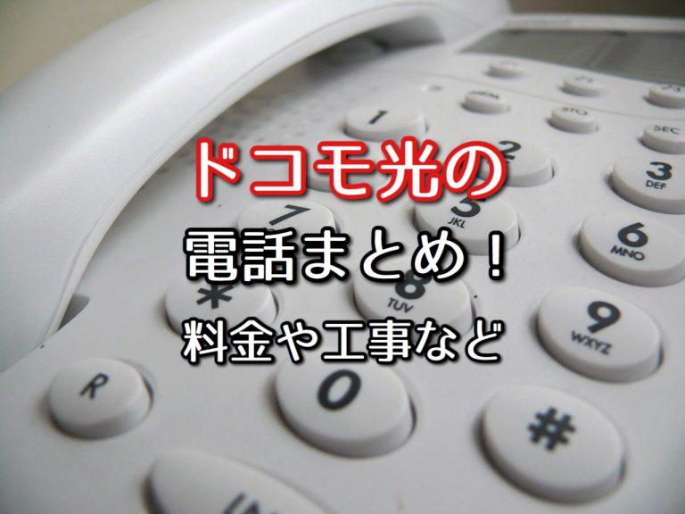ドコモ光電話まとめ!固定電話の料金・工事費・オプションを解説