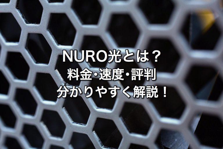 NURO光とは?分かりやすく解説します!