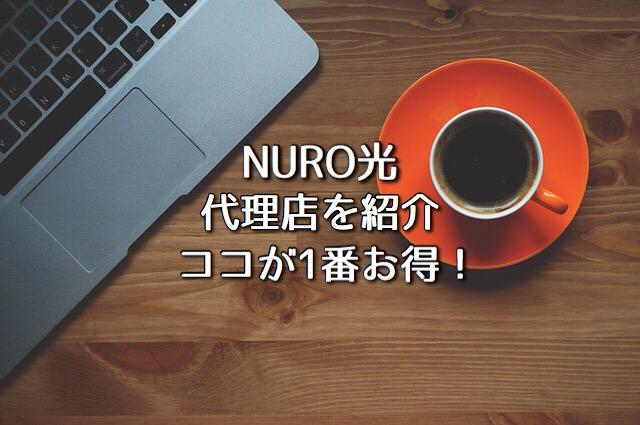 NURO光の代理店12社を紹介!ココが一番お得だ!