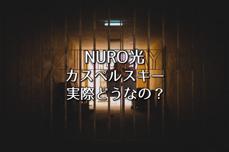 NURO光のカスペルスキーってどうなの?徹底解剖します!