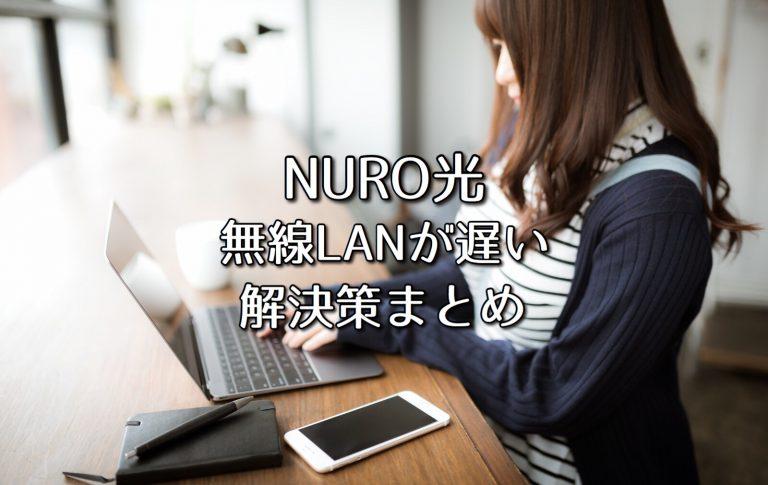 NURO光の無線LAN接続が遅い場合の解決策はコレ!